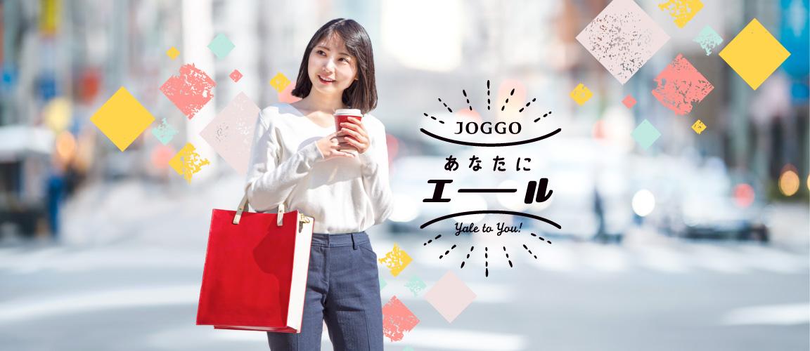 あなたにエール Cheer for You -JOGGO BUSINESS 2020-