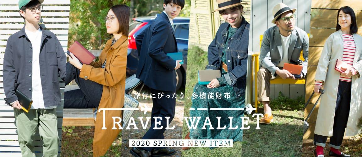 旅行にぴったり、多機能財布『トラベル・ウォレット』